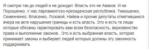 Адвокат Саакашвили подал в Миграционную службу Украины заявление о признании своего подзащитного лицом, нуждающимся в дополнительной защите - Цензор.НЕТ 2936