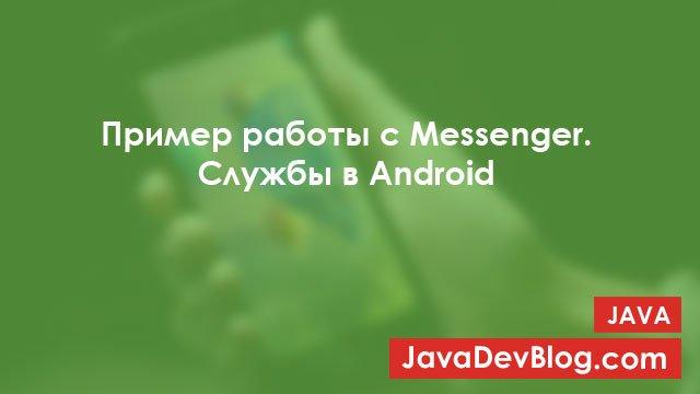 Android пример