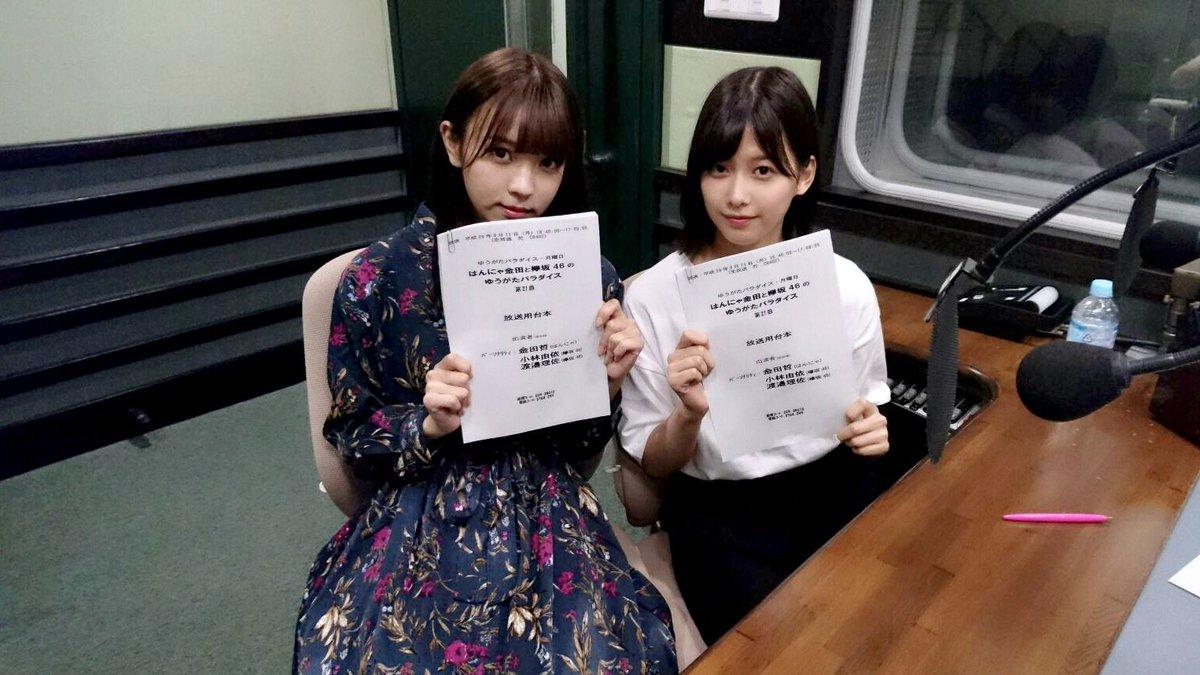 欅坂46メンバーが月曜にレギュラー出演するNHK-FM「ゆうがたパラダイス」生放送中です❣️ 本日は…