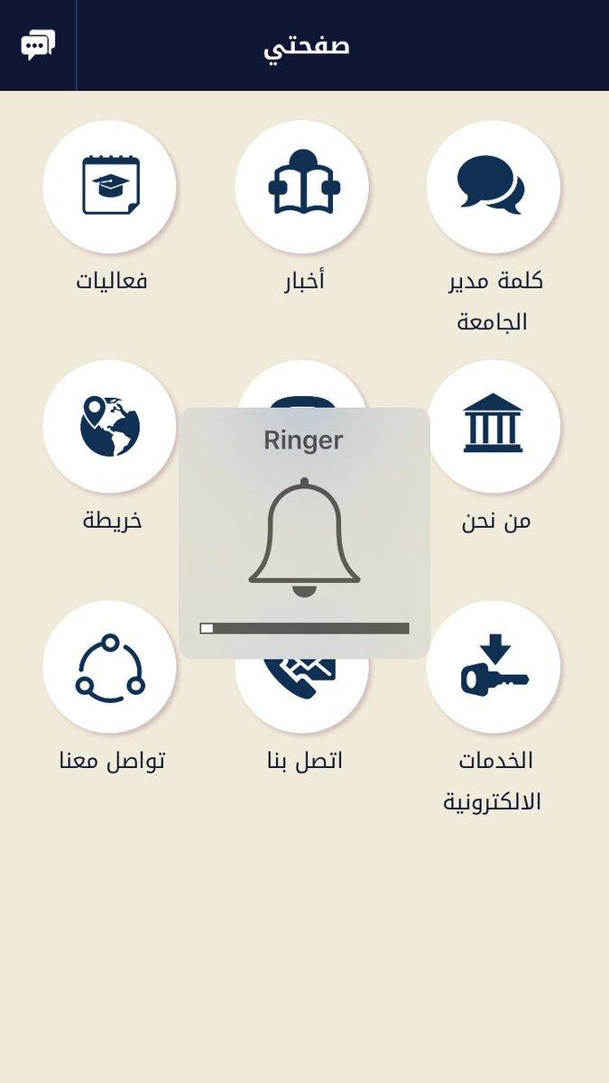 عبدالرحمن تطبيق جامعة الامام عبدالرحمن