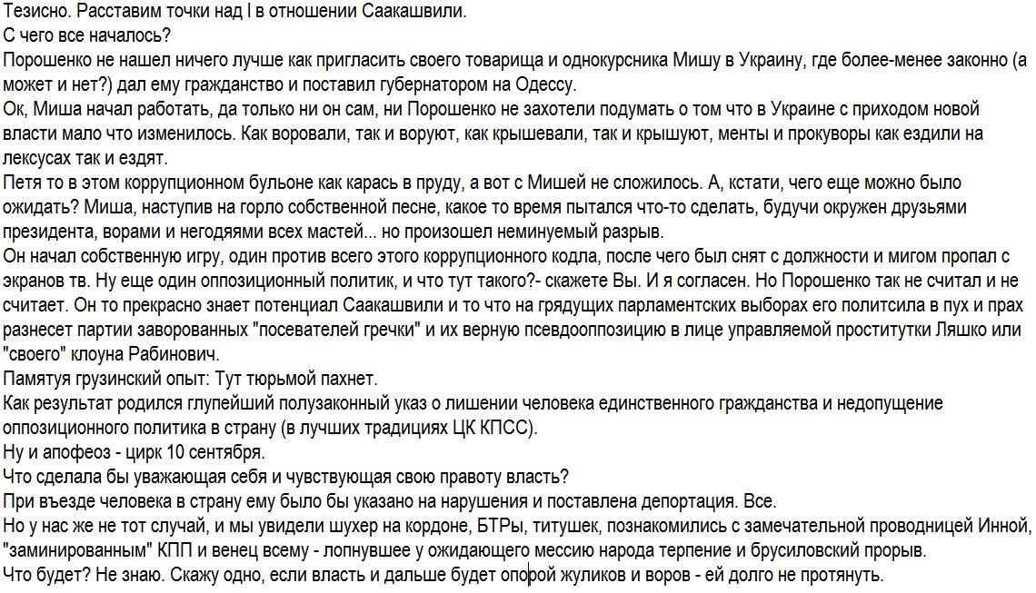 """Задержаны пять человек по факту происшествия на ПП """"Шегини"""", - МВД - Цензор.НЕТ 7538"""