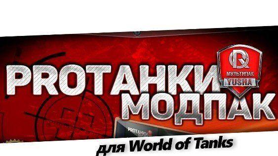 Скачать моды wotspeak modpack 0919 скачать с официального сайта