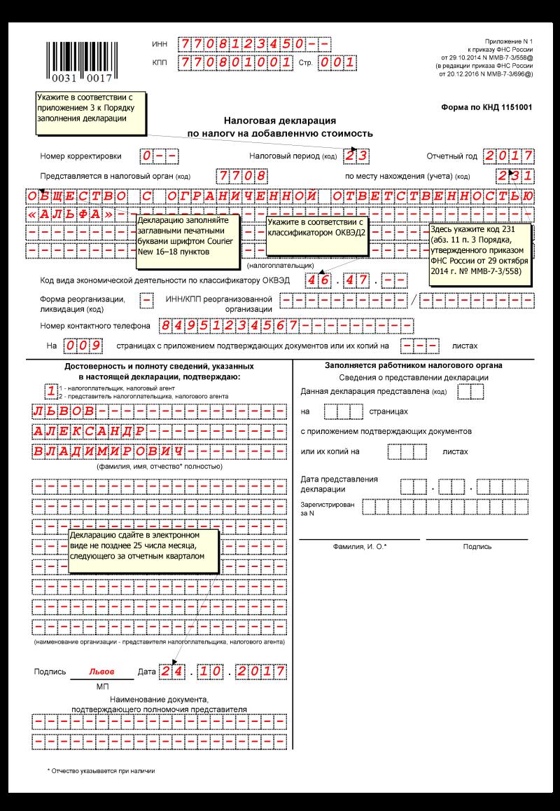 Образец форма 0401026
