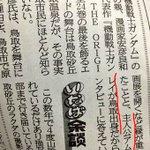 本日9月12日は「鳥取県民の日」です。アムロ「母さん、ぼくが鳥取出身だなんて今まで知らなかったよ・・…