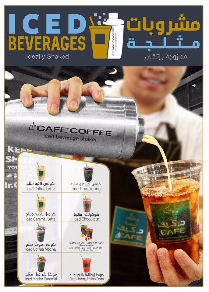 Dr Cafe د كيف Sur Twitter مشروبات د كيف المثلجة ممزوجة بإتقان
