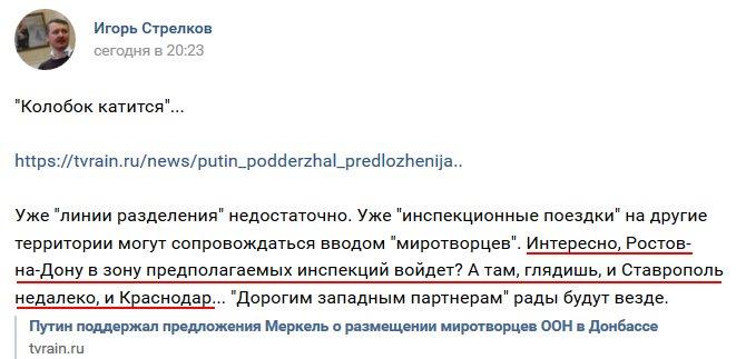 Порошенко и генсек ОБСЕ скоординировали подходы по размещению миротворцев ООН на всей территории оккупированного Донбасса - Цензор.НЕТ 6977
