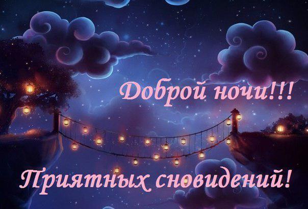 Спокойной ночи милая