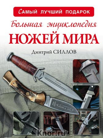 Дмитрий силлов серия снайпер по порядку скачать 24 книги бесплатно