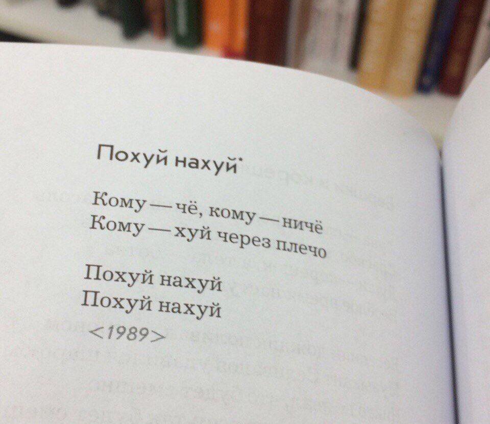Стих похуй