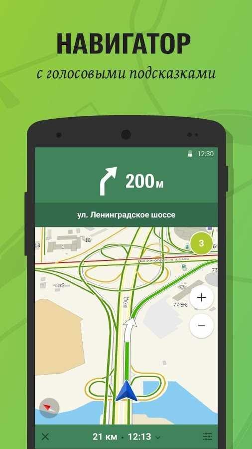 Навигатор для андроида на русском без интернета скачать бесплатно