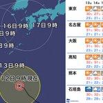 【台風】18号は明日13日(水)に沖縄先島諸島に最接近。その後、17日(日)には九州に接近する恐れが…