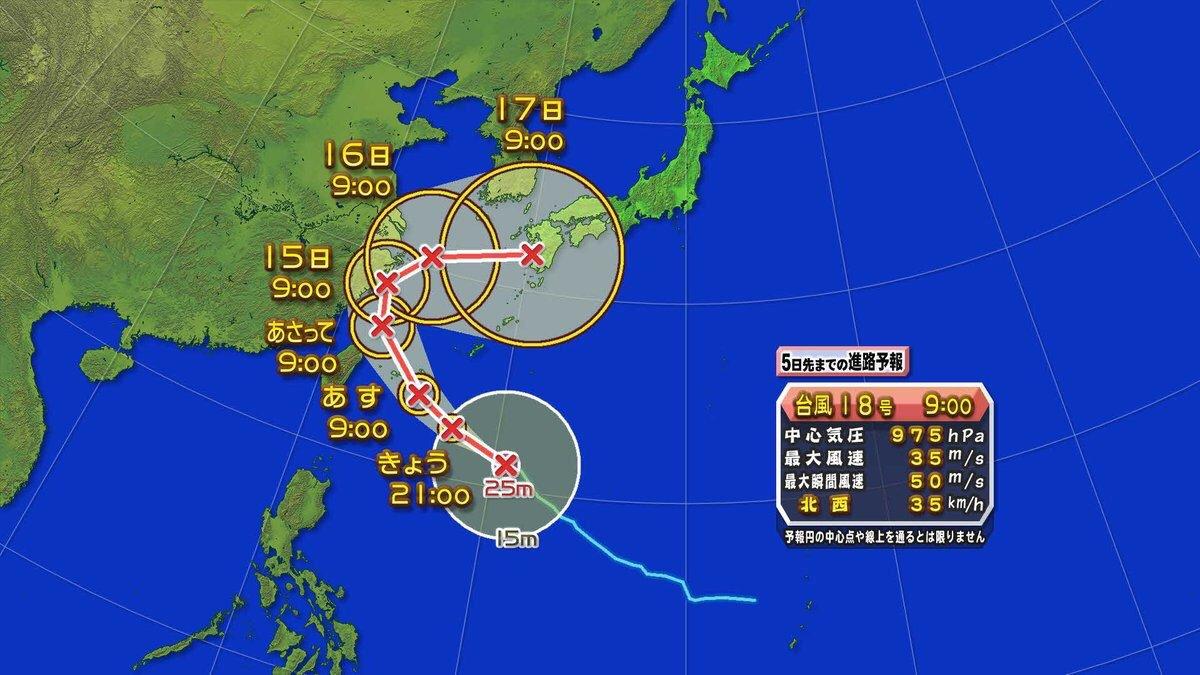 【台風18号】予想進路くそワロタwww18号「ちょっくら日本いってくるわw」