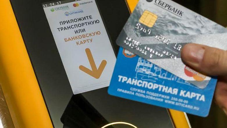 проездной билет в банковской карте сбербанка дырочки парней, возбудят