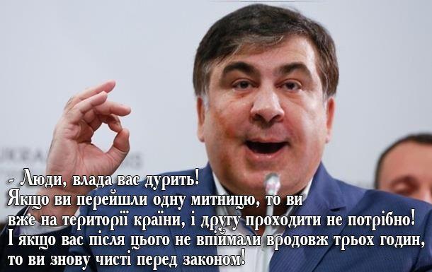 """Саакашвили подписал протокол об ознакомлении с правами и об админнарушении: """"Я уважаю пограничников и готов пройти все процедуры"""" - Цензор.НЕТ 9340"""