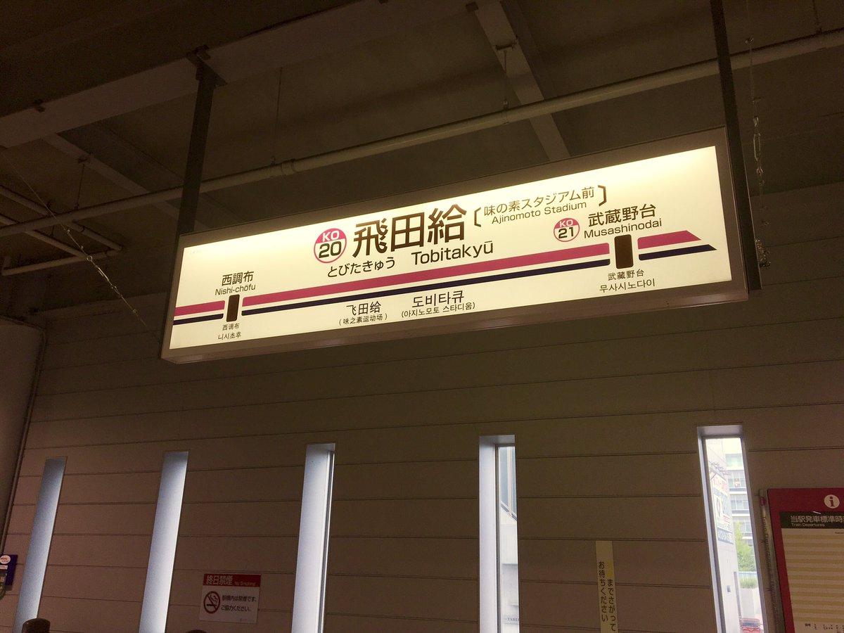 武蔵野の森総合スポーツプラザ 座席表&会場(キャ …