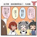 個人的な九州の味 pic.twitter.com/lyEXUbZlUt