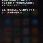 サンシャインSiri!!!!ありがとうございます!!!! pic.twitter.com/1ZkxO…