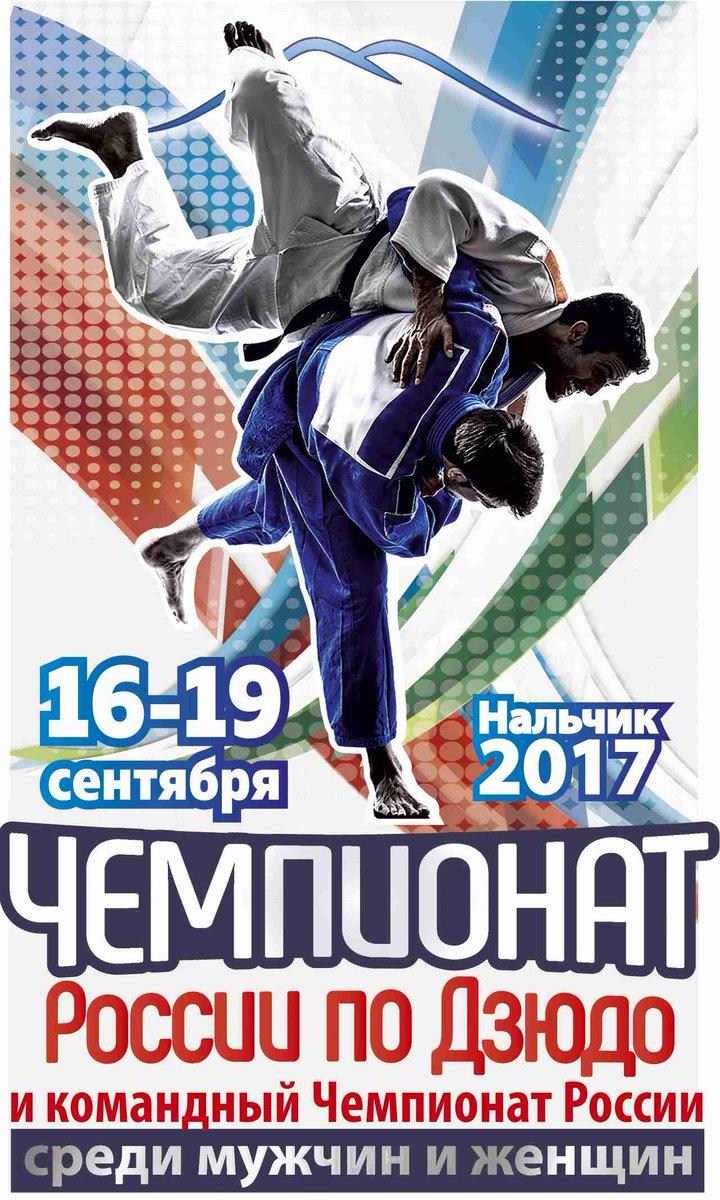 Картинки по запросу Центр олимпийской подготовки «Тюмень-дзюдо»