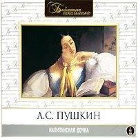 Пушкин капитанская дочка история создания урок конспект