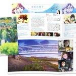 劇場パンフレットの表紙はキャラクターデザイン・池田晶子による描き下ろし!中面にも豪華描き下ろしイラス…