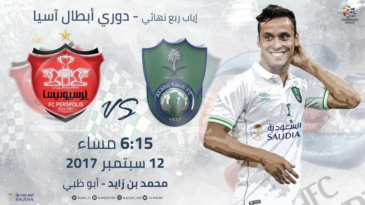 #نادي_احد يتمنى التوفيق لـ @ALAHLI_FC في لقاء اليوم والتأهل لنصف نهائي دوري أبطال آسيا  #الاهلي_بيرسبوليس