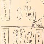 私のかわり pic.twitter.com/VF9oegKxJJ