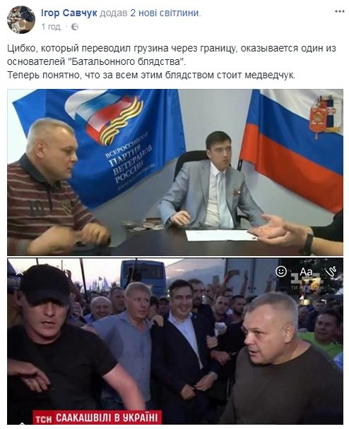 Протокол о незаконном пересечении госграницы Саакашвили суд рассмотрит 18 сентября, - Госпогранслужба - Цензор.НЕТ 5740