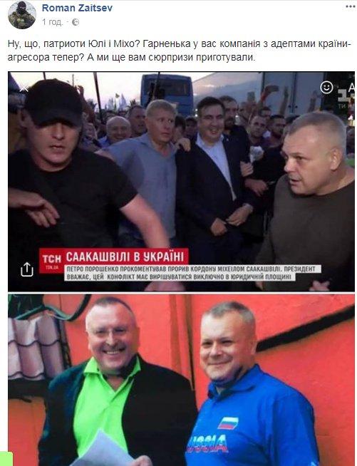 Протокол о незаконном пересечении госграницы Саакашвили суд рассмотрит 18 сентября, - Госпогранслужба - Цензор.НЕТ 4493