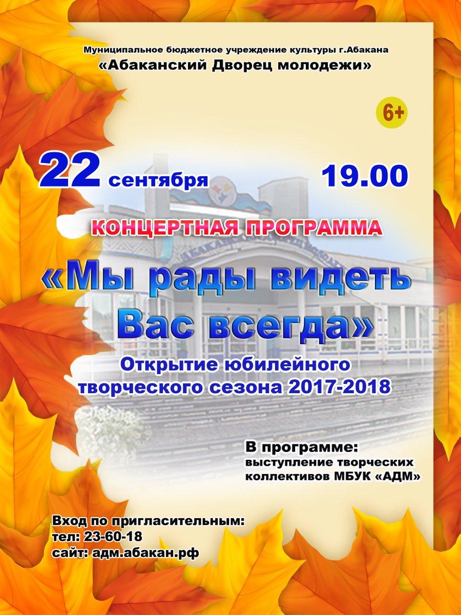 Абакан программа мероприятий 23 февраля в черногорском парке