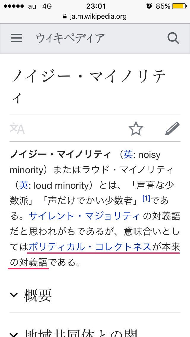 対義語 マイノリティ