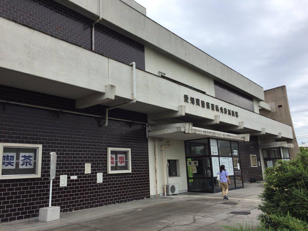 愛知県警察運転免許試験場 hasht...