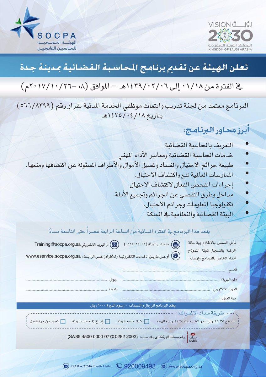 هيئة المحاسبين On Twitter تعتزم هيئة المحاسبين عقد برنامج المحاسبة القضائية بمدينة جدة