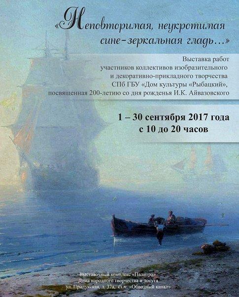 Выставка айвазовский и маринисты живые полотна в санкт-петербурге 2016