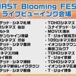 ファンミーティング一般発売決定夜の部ライブビューイング決定全国28箇所ライブビューイングのチケットは…