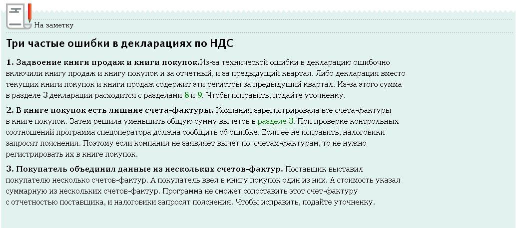 Пример заполнения заявления о регистрации контрольно-кассовой техники