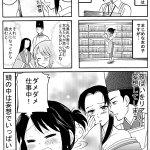 両親に学生の間男女交際を禁止されて色々こじらせてしまった女子の漫画① pic.twitter.com…