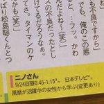ニノさんもくるぞ〜〜〜〜🙌🙌🙌 pic.twitter.com/jHvU1nvuPL