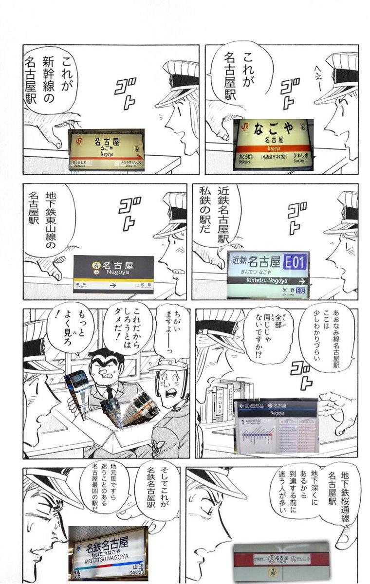 愛知県民でも絶対迷う名古屋駅   #全部同じじゃないですかクソコラグランプリ