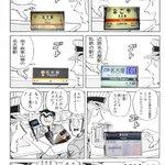 愛知県民でも絶対迷う名古屋駅 #全部同じじゃないですかクソコラグランプリ pic.twitter.c…