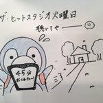本日9月12日(火)25:45からMBSラジオ「ザ・ヒットスタジオ」小池美波レギュラー生放送です🐧🐧…