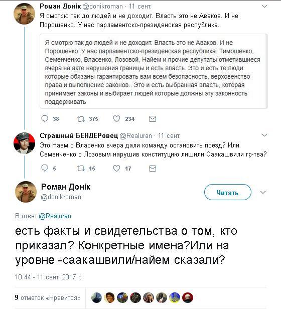 В деле о захвате власти, кроме Януковича и Лавриновича, есть третий фигурант, который уклоняется от следствия, - прокурор - Цензор.НЕТ 5279