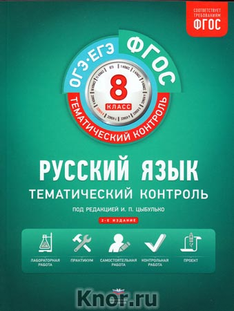 Русский язык в техническом вузе