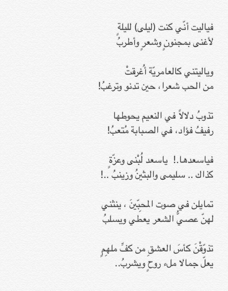 إيمان بنت سعد المنيف On Twitter من وحي قصيدة المجنون ولما تلاقينا على سفح رامة رأيت بنان العامرية أحمرا