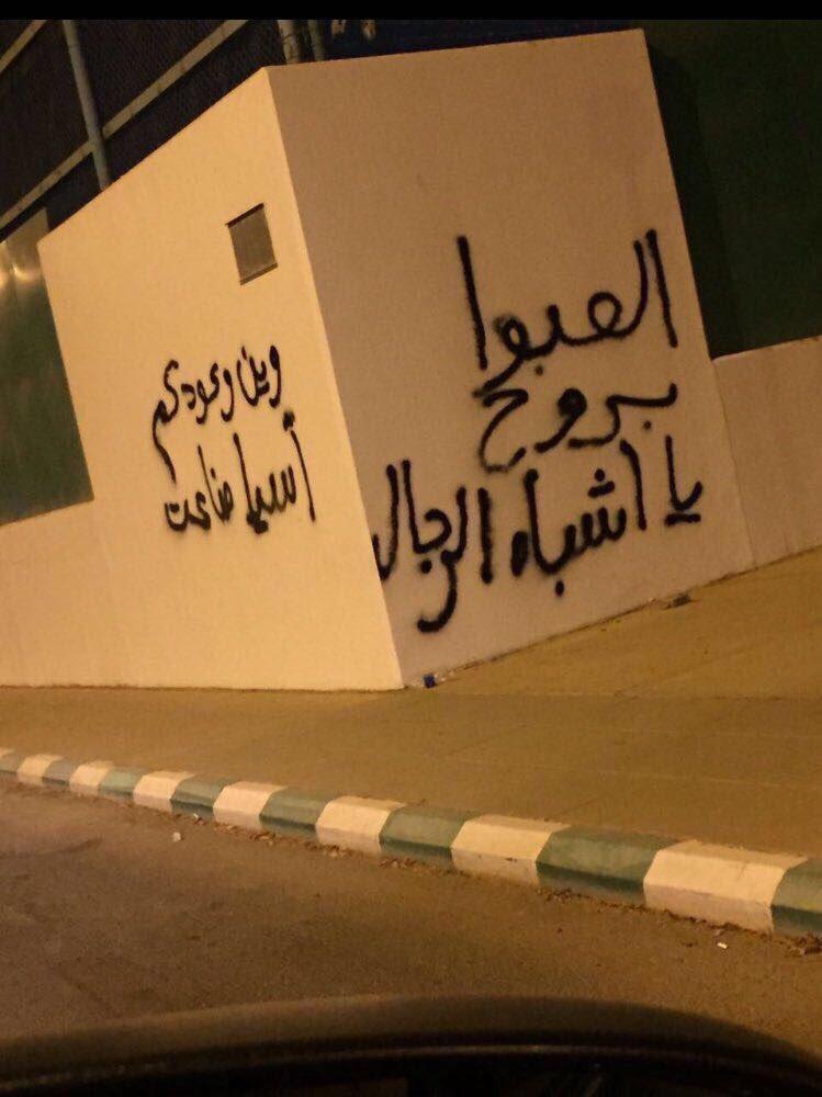 📸 صورة متداولة على جدار النادي : ٓ العبوا بروح يا أشباه الرجال! وين وعودكم ؟ آسيا ضاعت . ٓ #الاهلي