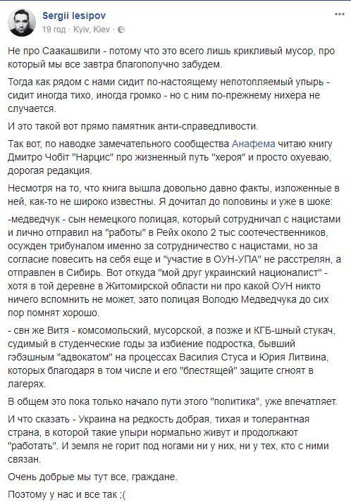 Саакашвили проведет завтра встречу со своими сторонниками в Виннице - Цензор.НЕТ 6906