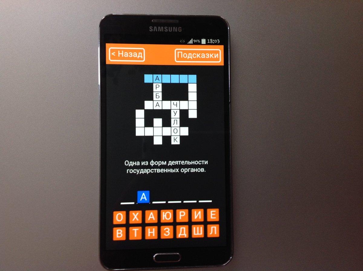 Игра скачать андроид