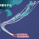 【各機関の台風進路予想、そろって急カーブ】世界各機関の進路予想をまとめてみると、急カーブで九州に向か…