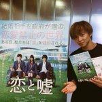 寛太が出演する映画『恋と嘘』先日試写会で観てきました!原作とは異なるオリジナルストーリーと登場人物達…