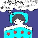 休みの前日と当日 pic.twitter.com/zFBt0NgjHE