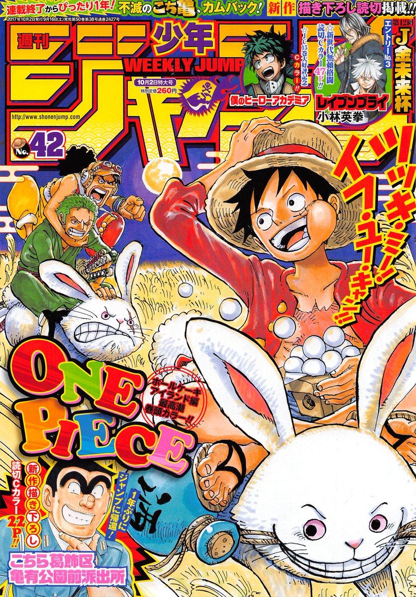 Weekly Shonen Jump 42 18 09 2017 At Animu Club Forum